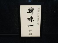 靭本町 「韓味一朴邸」 絶品の韓国海苔の佃煮が商品化!