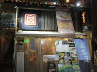 四ツ橋・南船場 「宮がみ屋本店」 宮ちゃん渾身の肉まみれの肉がみ屋!