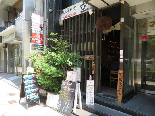 四ツ橋・北堀江 「空(そら)」 お値打ちの豪華ローストビーフ弁当をテイクアウトしました!