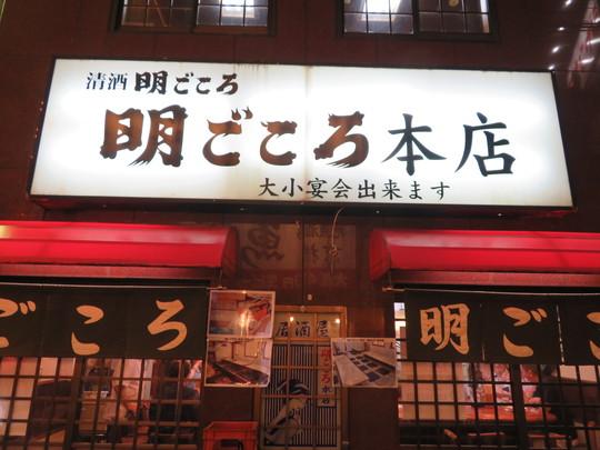 京橋 「明けごころ 本店」 焼肉の後はちょっと一杯!