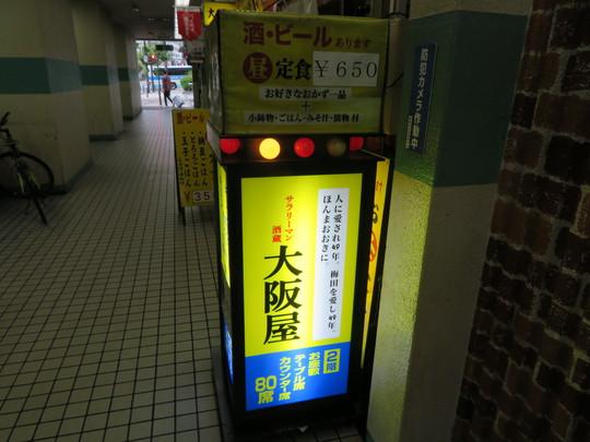 梅田・新梅田食道街 「大阪屋」 梅田の朝食の定番玉子ご飯とすき焼き!