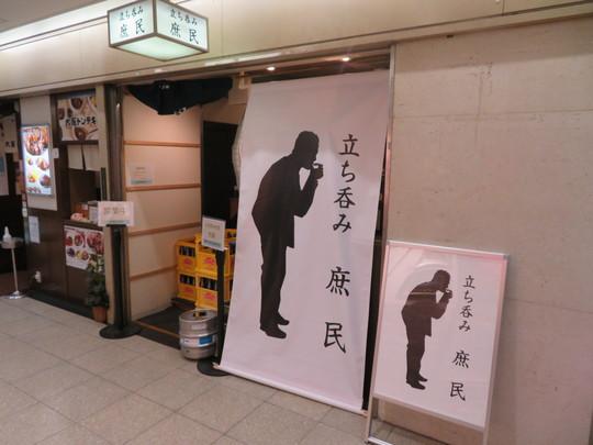 梅田・駅前第2ビル 「庶民」 立ち呑みの大人気店の大阪2店舗目がオープンしました!