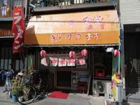 豊中・蛍池 「中華料理 ます」 ボリュームたっぷり肉とニラ炒め定食!