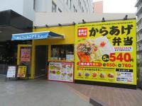 淀川・新大阪 「カリフォルニアチキン」 思わずやみつきになりそうなブルダック丼!