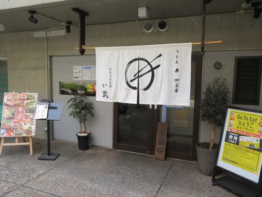 神戸・住吉 「伝統自家製麺 い蔵」 人気ナンバーワンの鰹出汁と熟成させたかえしの熟成だしのカツ丼!