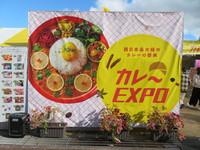 吹田・万博公園 「第7回 カレーEXPO 2020」 4日目最終日!