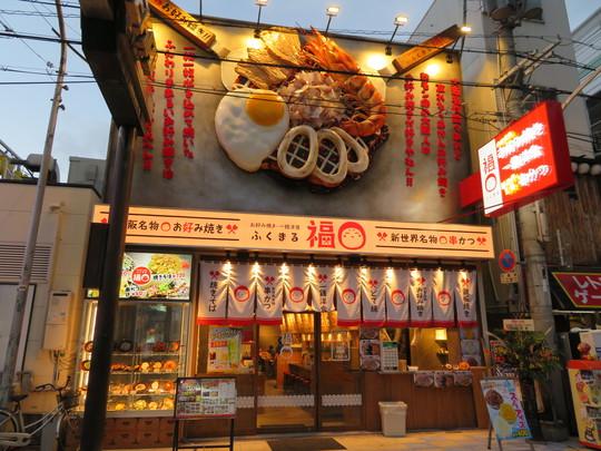 新世界 「福○(ふくまる)」 お好み焼きにデコアート出来るお店がオープンしました!