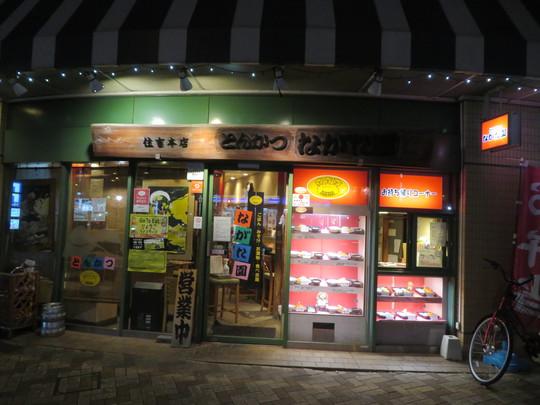 神戸・住吉 「とんかつ ながた園」 春限定の桜と梅のとんかつ春定食!
