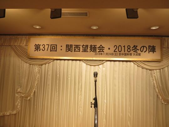 心斎橋 「大成閣」 第37回関西望麺会 2018冬の陣!