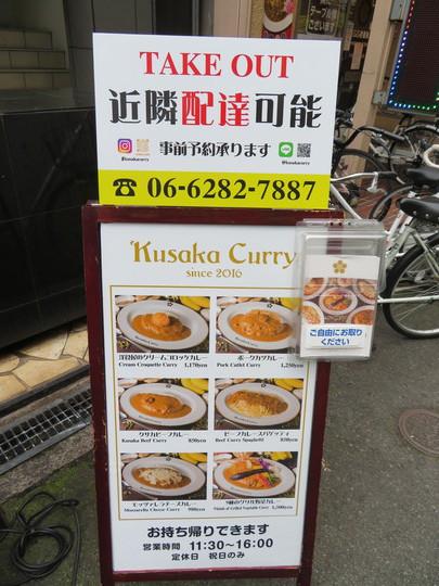 心斎橋・南船場 「Kusaka Curry(クサカカレー)」 絶品の揚げとろ茄子秘伝のタレ煮カレーをテイクアウト!