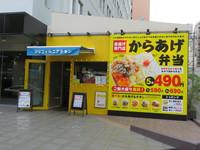 淀川・新大阪 「カリフォルニアチキン」 6種類の唐揚げ弁当がテイクアウトで頂けます!