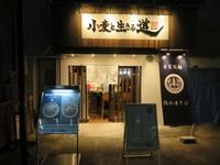 長堀橋・南船場 「小麦と生きる道」 Wスープの中華そばと鶏の旨味が凝縮した鶏白湯が旨い!