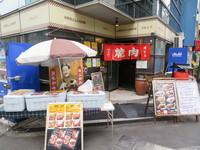 肥後橋・江戸堀 「焼肉まるしま 江戸堀店」 濃厚な味わいでご飯が進む中落ちカルビ弁当をテイクアウトしました!