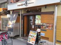 梅田 「宮崎地鶏炭火焼 車」 ランチの極上親子丼は旨さ抜群!