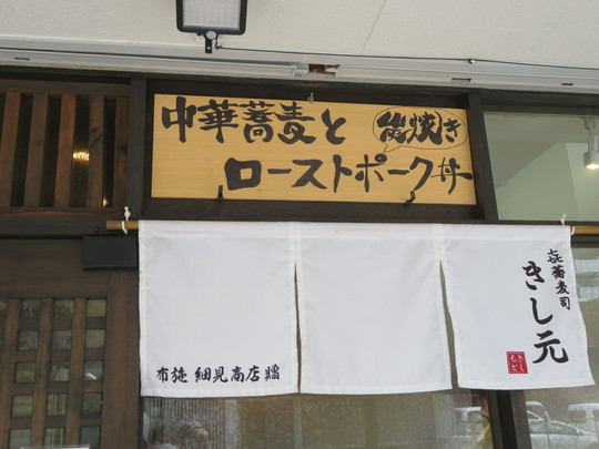 淀川・西中島 「㐂蕎麦司 きし元」 まろやかでクリーミーなだし蕎麦とスモークされた味玉の香ばしさがマッチします!