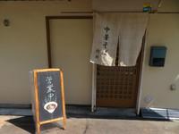 西淀川・姫島 「中華そば 紆折(うせつ)」 独学で作られたレベル高い濃厚な醤油の風味が味わえます!