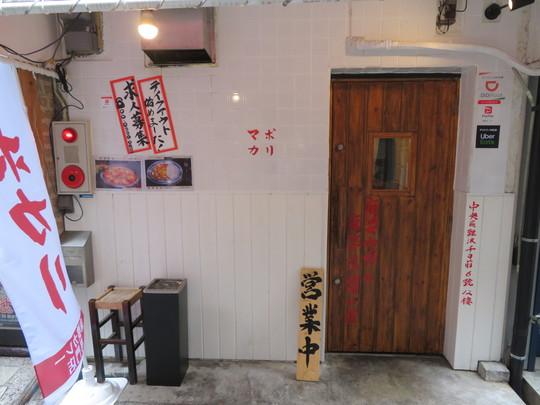 日本橋 「マボカリ」 麻婆豆腐とカレーがコラボした夢の様な麻婆咖哩!