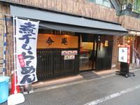 心斎橋・アメリカ村 「らーめん令庵」 大きなチャーシューが鎮座する濃口煮干しラーメン!
