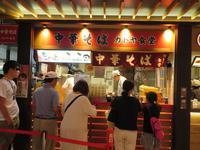 梅田・阪神百貨店 「カドヤ食堂 梅田阪神店」 奇跡のクォリティー、ワンコイン中華そばと豚めし!