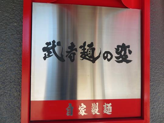 吹田・江坂 「武者麺の変」 夏期限定のとろろと酢橘の冷かけ蕎麦がまろやかで旨い!