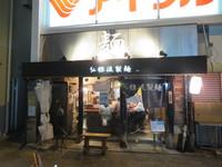 神戸・住吉 「弘雅流製麺」 クリーミーな限定の魚介系豚骨ラーメン!