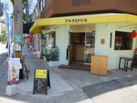 本町・平野町 「エスニック居酒屋 カミダタ」 タイ風グリーンカレーのゲーン・キャオ・ワーンをテイクアウトしました!
