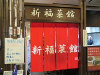 京橋 「新福菜館」 名物の中華そばと黒いやきめし(小)のAセット!
