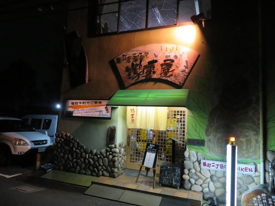守口・大日 「鶴喜屋」 トミー&トントンの名コンビ復活の忘年会!