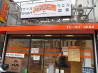 神戸・住吉 「なかよし」 安定の定食屋で頂くカキフライ定食!
