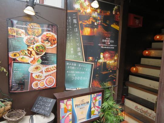心斎橋・南船場 「酒場食堂BEN」 エキゾチックなダイニングで頂く夏限定の冷しゃぶと出汁巻き定食!