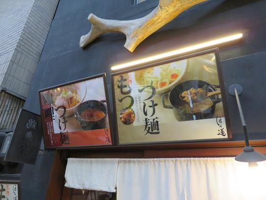 京橋 「ほそ道」 炙り和牛もつが香ばしいもつつけ麺!