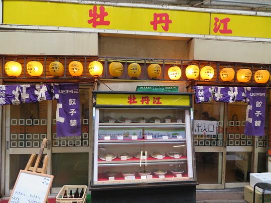 京橋 「牡丹江」 カリッと揚がったボリューミーな唐揚げ定食!