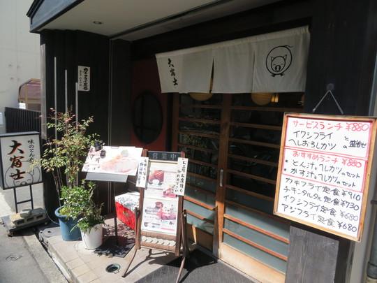 四ツ橋・北堀江 「大富士」 カキフライの口になったので行ってきました!