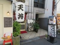 心斎橋・南船場 「えび幸」 老舗の天丼専門店で頂くボリュームたっぷりの上天丼!
