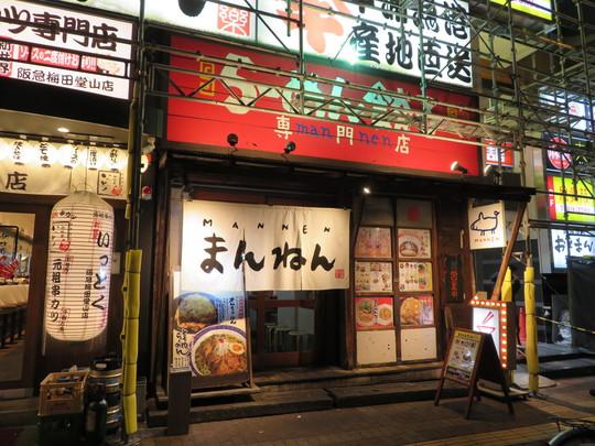 梅田・東通り商店街 「まんねん」 とろ肉カレーらーめんとオムチャ、餃子でガッツリいきます!