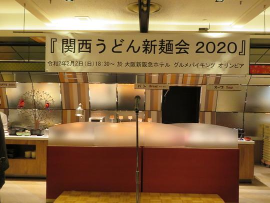 梅田・新阪急ホテル 「オリンピア」 関西うどん新麺会2020!