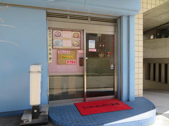 神戸・住吉 「ネギラーメンの店 恵愛」 ラー油が掛かったシャキシャキ食感の名物ネギチャーシュー麺!
