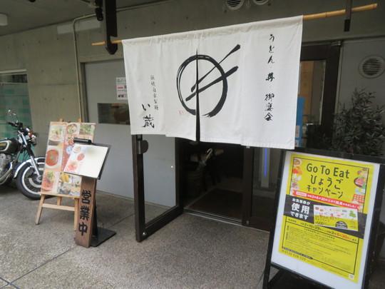 神戸・住吉 「伝統自家製麺 い蔵 住吉店」 完熟トマトガスパチョぶっかけうどん!
