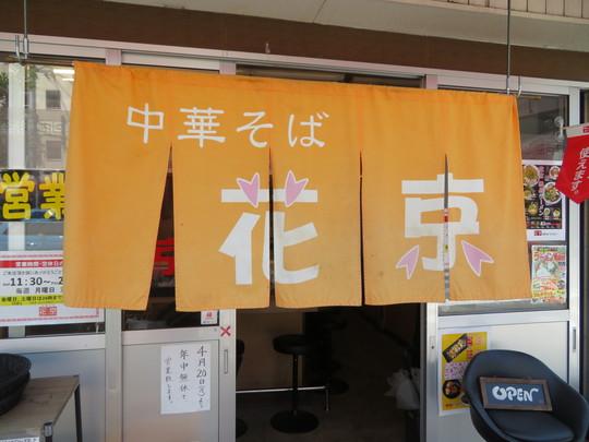 城東・鴫野 「中華そば 花京 鴫野店」 こってりとんこつのりそばとチャーシュー丼が旨い!