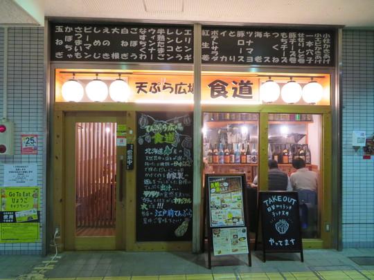 西宮・今津 「天ぷら広場 食道」 リーズナブルに揚げたて熱々の天ぷらが頂けます!