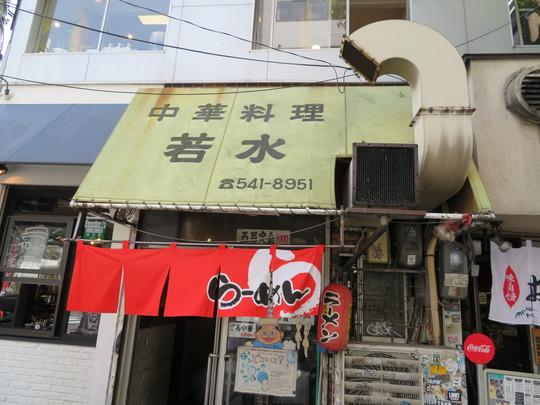 四ツ橋・南堀江 「若水」 中華丼と皿うどんの餡セット!