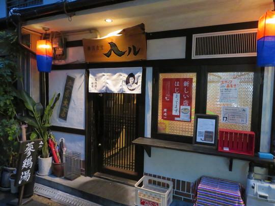 福島 「入ル」 コラーゲンたっぷり韓味一式の参鶏湯専門店!