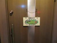 梅田・お初天神通 「競馬Bar そのままっ」 新麺会の後は恒例の競馬Barで!