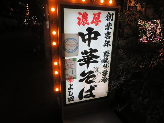 心斎橋・南船場 「濃厚中華そば よし田」 あっさり味わい深いこく旨塩特のせチャーシュー麺!