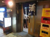西天満 「松浦商店」 サクッと頂ける人気の角打ちで一杯!