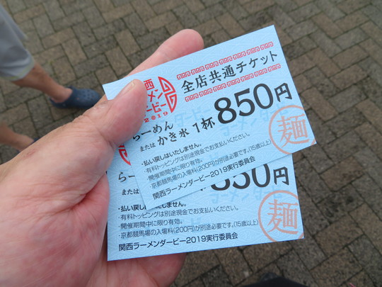 淀・京都競馬場 「関西ラーメンダービー2019」 第1レース!