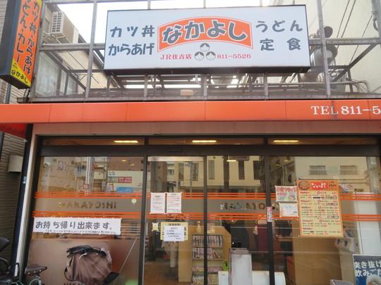神戸・住吉 「なかよし」 リーズナブルでお値打ちなアジフライ定食!