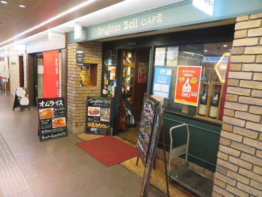 中央・本町 「ブライトンベル カフェ(Brighton bell CAFE)」 ミートソースのボローニャ風オムライス!