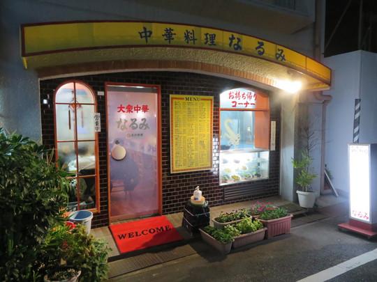 西宮・武庫川 「大衆中華 なるみ」 地元のお客さんに愛される町中華で頂く天津ヤキヤキ!