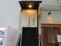 福島・福島 「雲丹の市」 悶絶しそうなほど小川の雲丹で頂く絶品の雲丹しゃぶ!